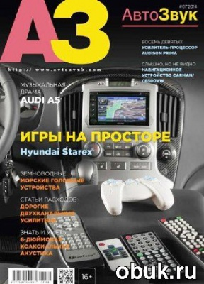 Журнал АвтоЗвук №7 (июль 2014)