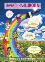 Журнал Начальная школа  №5-6 2014