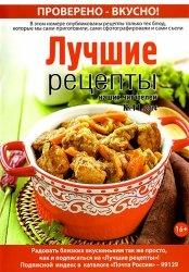 Лучшие рецепты наших читателей №11 2014