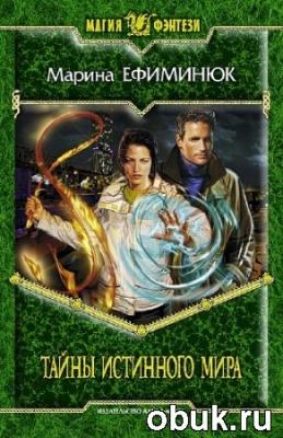 Книга Марина Ефиминюк.  Тайны Истинного мира