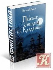 Книга Пейзаж с видом на кладбище