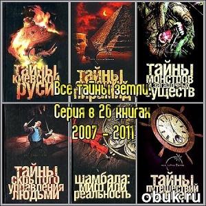 Книга Все тайны земли. Серия в 26 книгах / Коллектив / 2007 - 2011