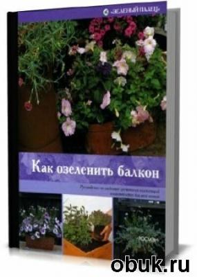 Книга Как озеленить балкон