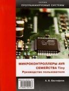 Книга Микроконтроллеры AVR семейства Tiny. Руководство пользователя