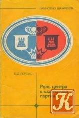 Книга Книга Роль центра в шахматной партии