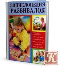 журнал вязание 1 2012