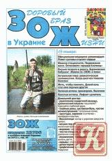 Журнал Книга Здоровый образ жизни №12 2012