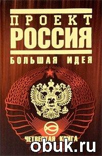 Книга Юрий Шалыганов. Проект Россия 4. Большая идея