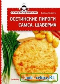 Книга Экспресс-рецепты. Осетинские пироги, самса, шаверма.