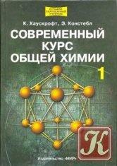 Книга Современный курс общей химии. Том 1