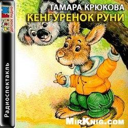 Аудиокнига Кенгуренок Руни (аудиокнига)