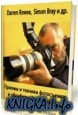 Книга Приемы и техники фотосъемки и обработки фотографий
