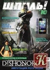 Журнал Шпиль! №10 (октябрь 2012)