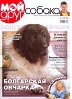 Мой друг собака №6 2012 pdf  14,7Мб