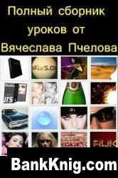 Книга Полный сборник уроков от Вячеслава Пчелова iso 450,15Мб