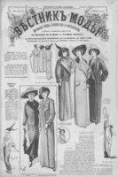 Вестник Моды. Иллюстрированный журнал моды, хозяйства и литературы № 1-48 1912 pdf 260Мб