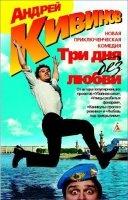 Книга Кивинов Андрей - Три дня без любви (аудиокнига) mp3, 128 kbps 271,4Мб