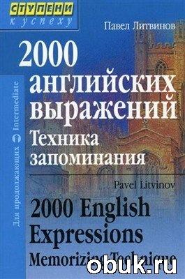 Книга 2000 английских выражений. Техника запоминания