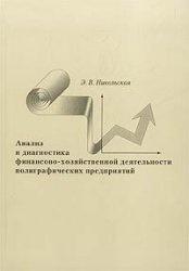 Книга Анализ финансово-хозяйственной деятельности полиграфических предприятий