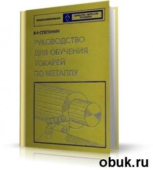 Книга Руководство для обучения токарей по металлу. Учебное пособие для СПТУ. Издания 3 и 6