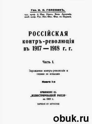 Книга Российская контр-революция в 1917-1918 гг. (В 12-ти книгах)