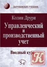 Книга Управленческий и производственный учет