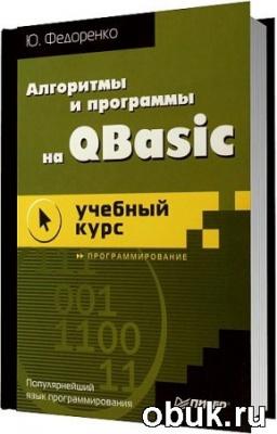 Книга Алгоритмы и программы на QBasic. Учебный курс / Ю. Федоренко