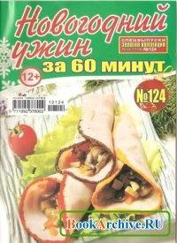 Книга Золотая коллекция рецептов №124, 2012 Новогодний ужин за 60 минут.