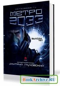 Аудиокнига Метро 2033 (Аудиокнига) читает Герасимов В..