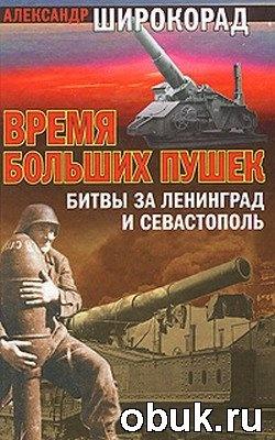 Книга Время больших пушек. Битвы за Ленинград и Севастополь