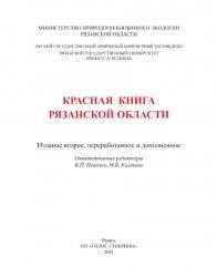 Книга Красная книга Рязанской области