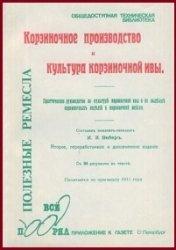 Книга Корзиночное производство и культура корзиночной ивы