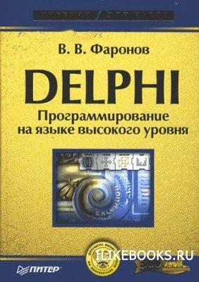 Книга Фаронов В. В. - Delphi. Программирование на языке высокого уровня