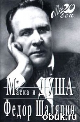 Книга Федор Шаляпин. Маска и душа (аудиокнига)