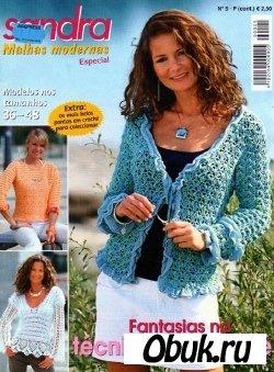 Журнал Sandra malhas modernas №5, 2009