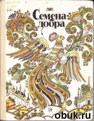 Журнал Семена добра. Русские народные сказки и пословицы