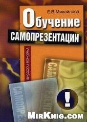 Книга Обучение самопрезентации