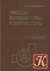 Книга Насосы, вентиляторы, компрессоры