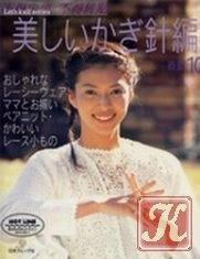 Журнал Lets Knit Series №10 2002