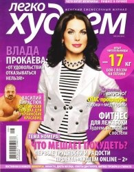 Журнал Легко худеем №8 2012