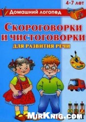 Книга Скороговорки и чистоговорки для развития речи. 4-7 лет