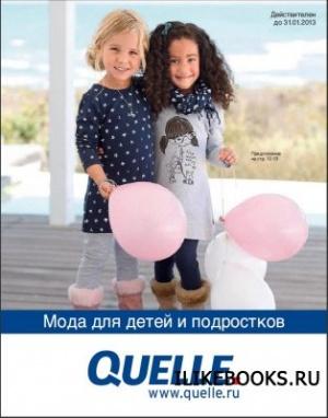 Журнал Quelle – Мода для детей и подростков! осень-зима 2012