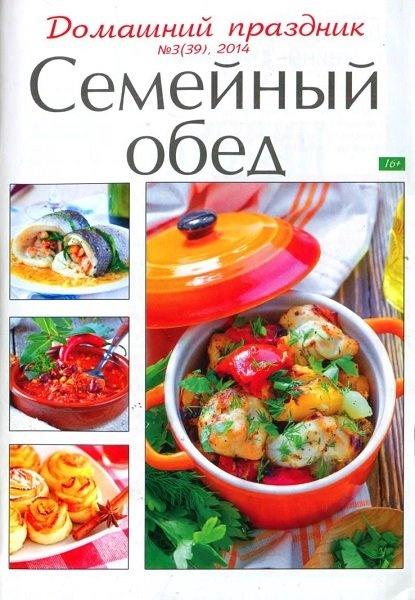 Книга Газета: Домашний праздник №№3-4 (2014)