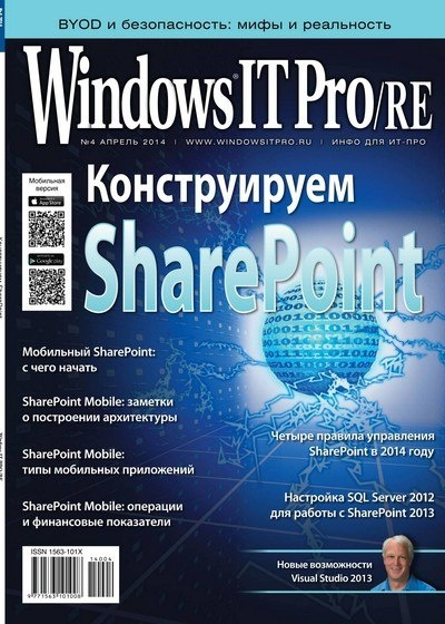 Книга Журнал:  Windows IT Pro/RE №4 (апрель 2014)