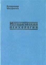 Аудиокнига Историческая психология