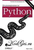 Книга Программирование на Python