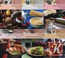 Книга Кулинарные шедевры народов мира 6 томов