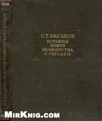 Книга История моего знакомства с Гоголем