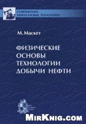 Книга Физические основы технологии добычи нефти