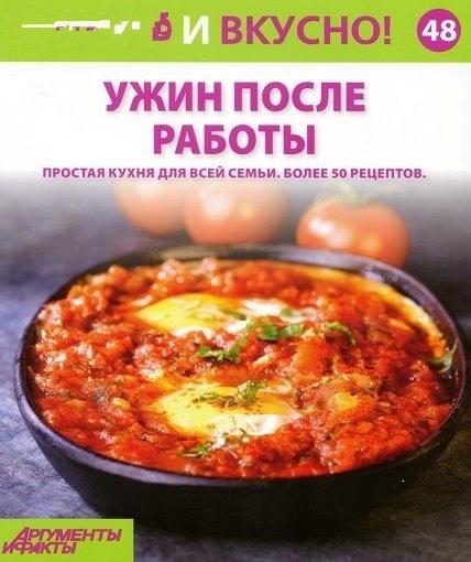 Готовим быстро и вкусно рецепты